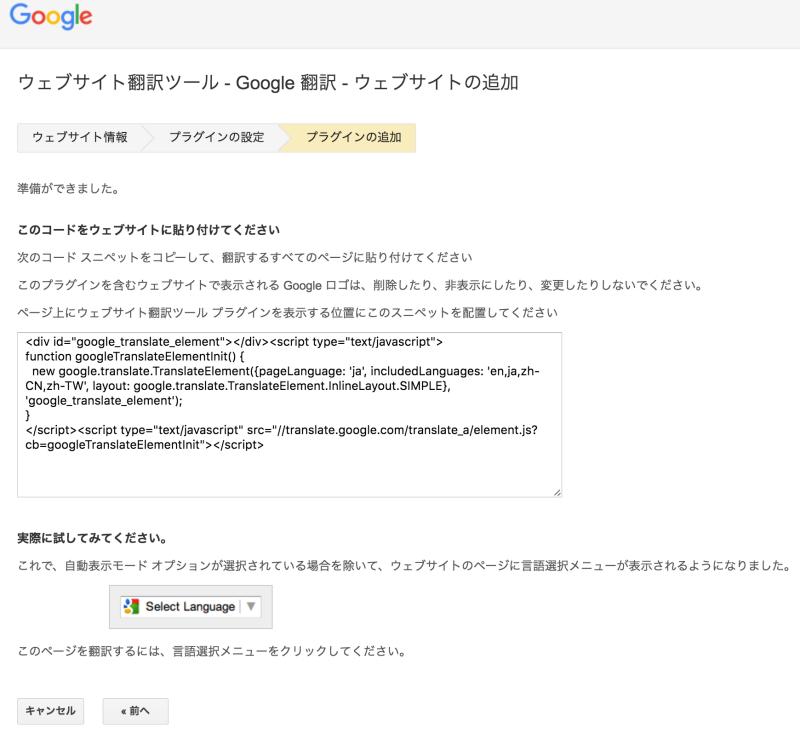 簡単 グーグル翻訳で自社サイトを多言語化 its