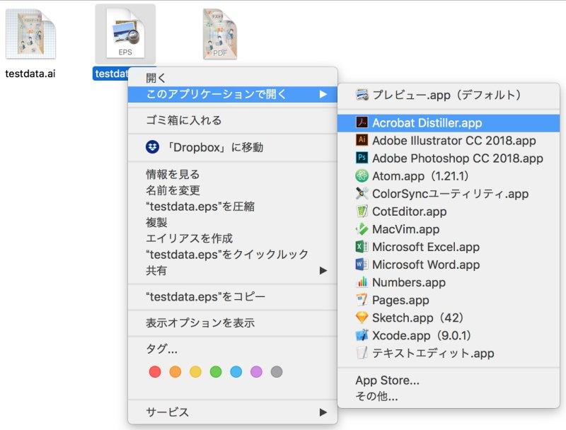 イラストレーター pdf 変換 mac