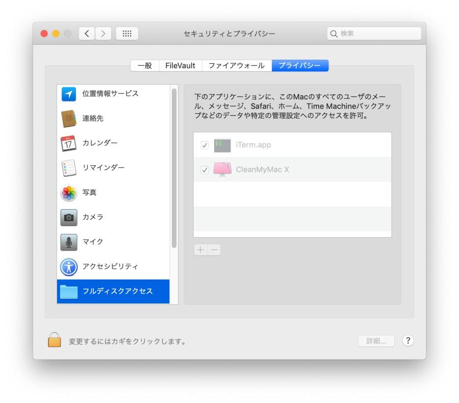 macOS Mojaveで特定のアプリが動作しなくなったときの設定 - ITS