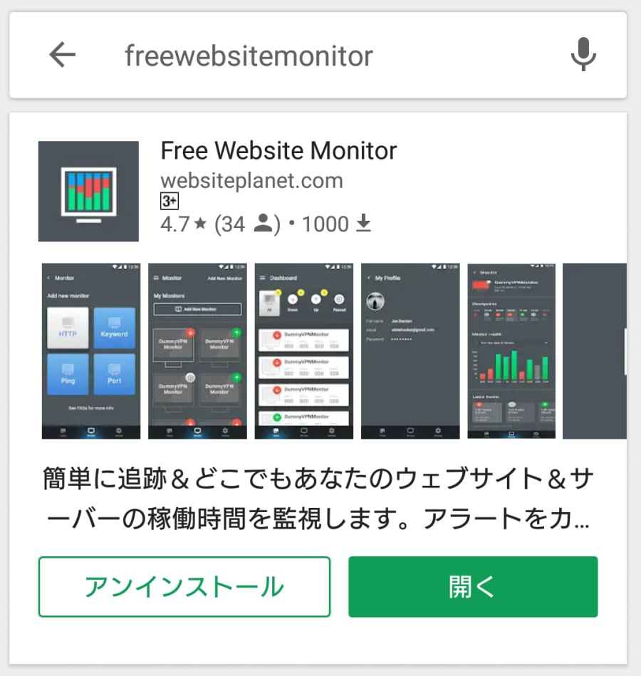 Free Website Monitor