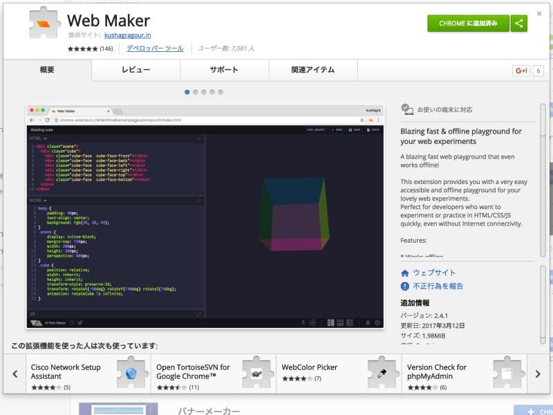 web-makerクロームエクステンション - ITS